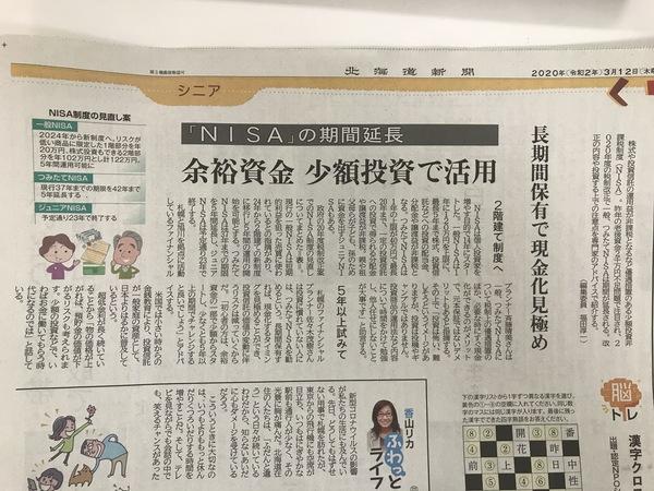 3月12日記事.jpg
