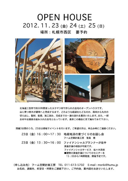 建物の資金計画についてセミナーを開催します