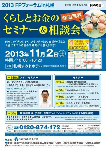 2013 FPフォーラムin札幌「くらしとお金のセミナー&相談会」